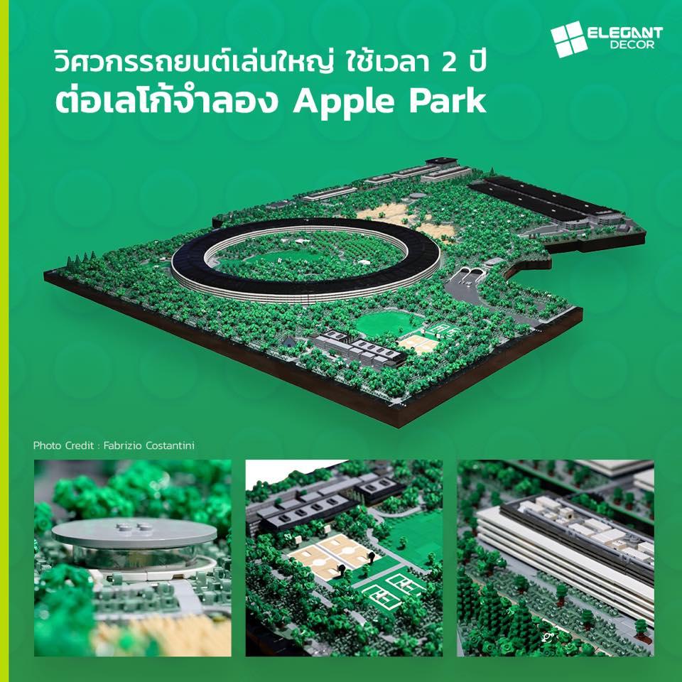วิศวกรรถยนต์เล่นใหญ่ ใช้เวลา 2 ปี ต่อเลโก้จำลอง Apple Park เวอร์ชั่นมินิ