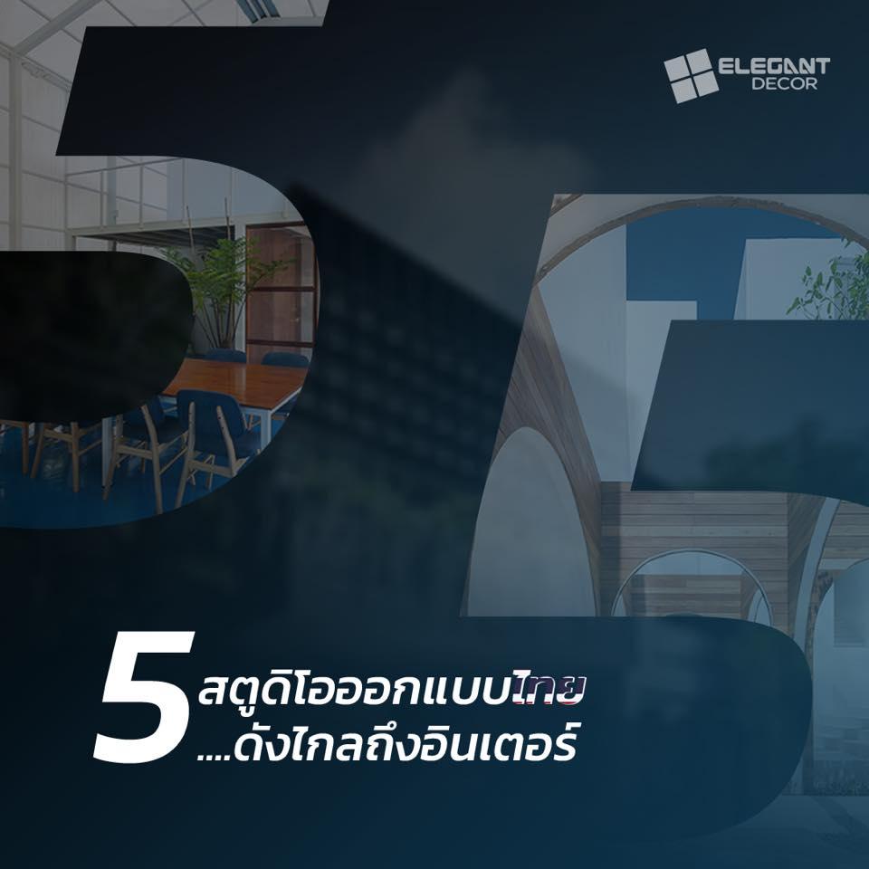 5 สตูดิโอออกแบบไทยที่สร้างชื่อไกลในระดับอินเตอร์