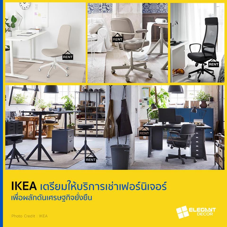 IKEA เตรียมให้บริการเช่าเฟอร์นิเจอร์ เพื่อผลักดันเศรษฐกิจยั่งยืน