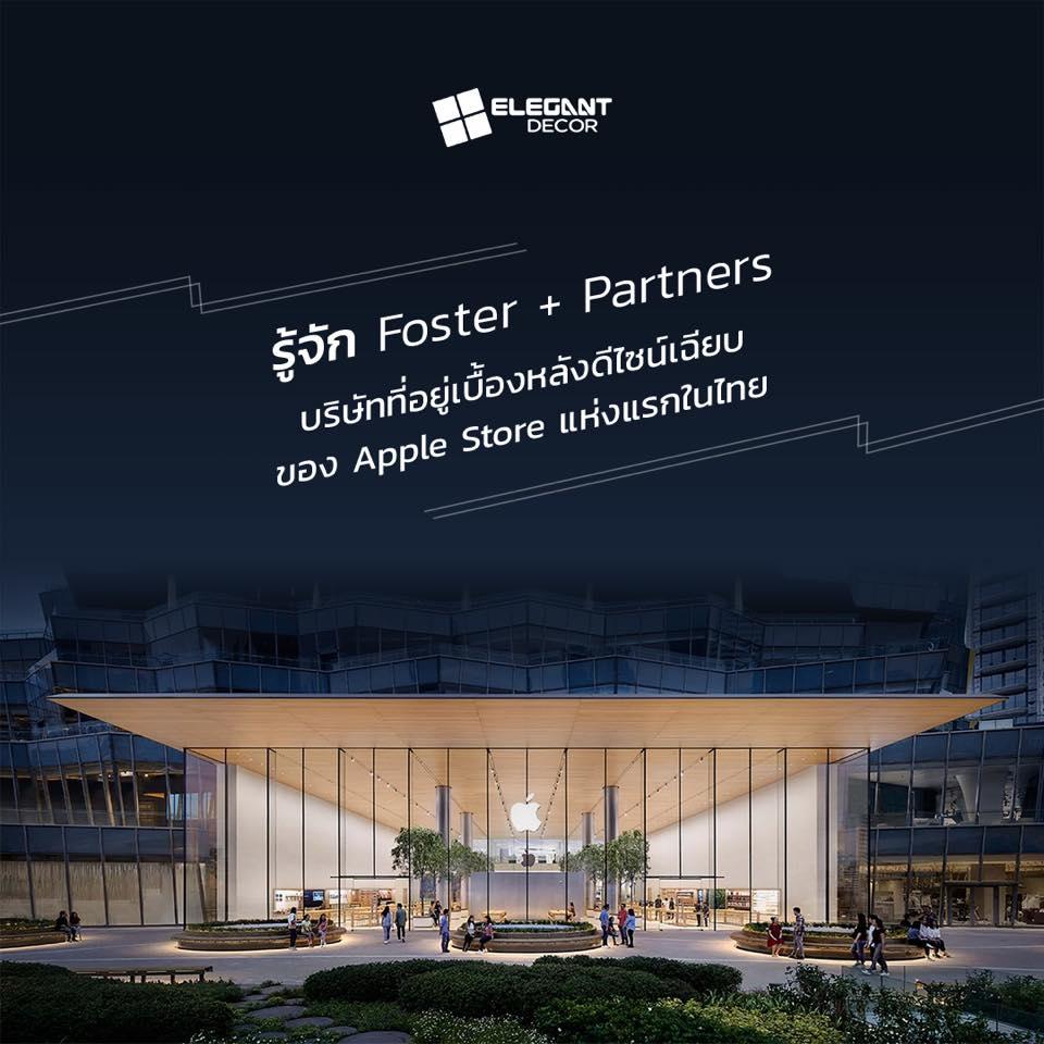 """รู้จัก """"Foster + Partners"""" บริษัทระดับโลกที่อยู่เบื้องหลังดีไซน์เฉียบของ Apple Store แห่งแรกในไทย"""