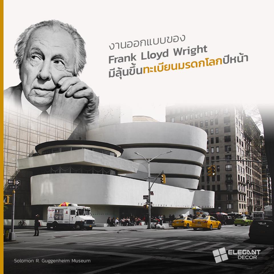 งานออกแบบของ Frank Lloyd Wright มีลุ้นขึ้นทะเบียนมรดกโลกปีหน้า