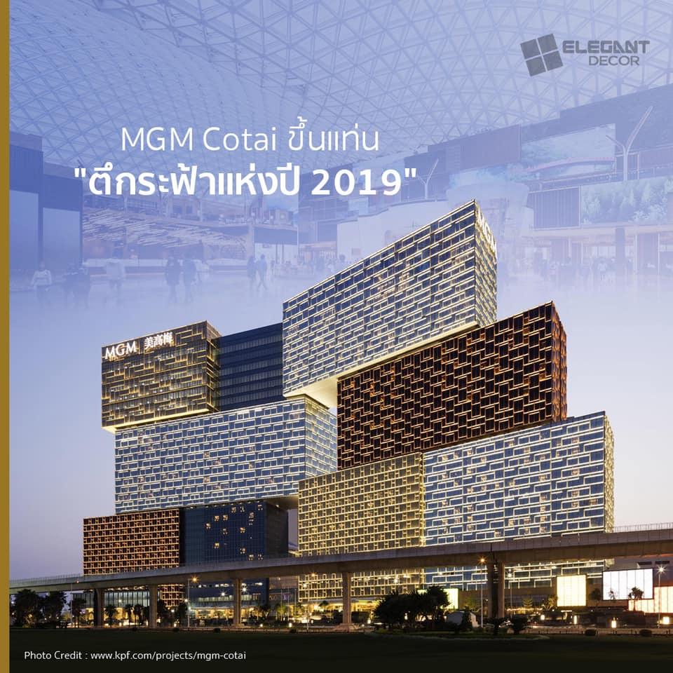 """MGM Cotai ขึ้นแท่น """"ตึกระฟ้าแห่งปี 2019"""""""