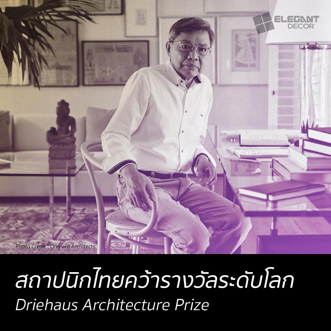 สถาปนิกไทยคว้ารางวัลระดับโลก Driehaus Architecture Prize