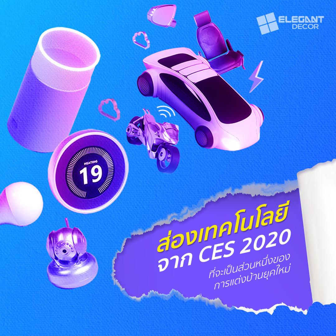ส่องเทคโนโลยีจาก CES 2020 ที่จะเป็นส่วนหนึ่งของการแต่งบ้านยุคใหม่