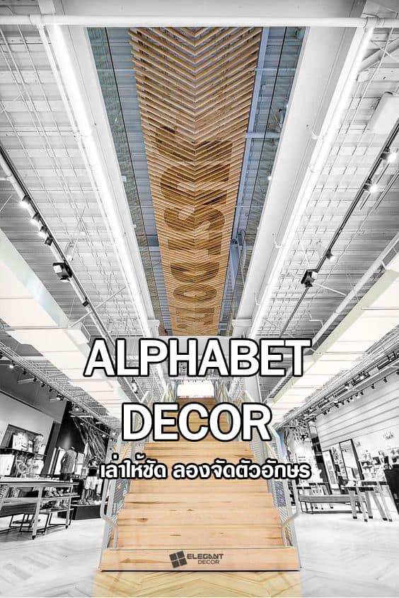 """""""Alphabet decor : เล่าให้ชัด ลองจัดตัวอักษร"""""""