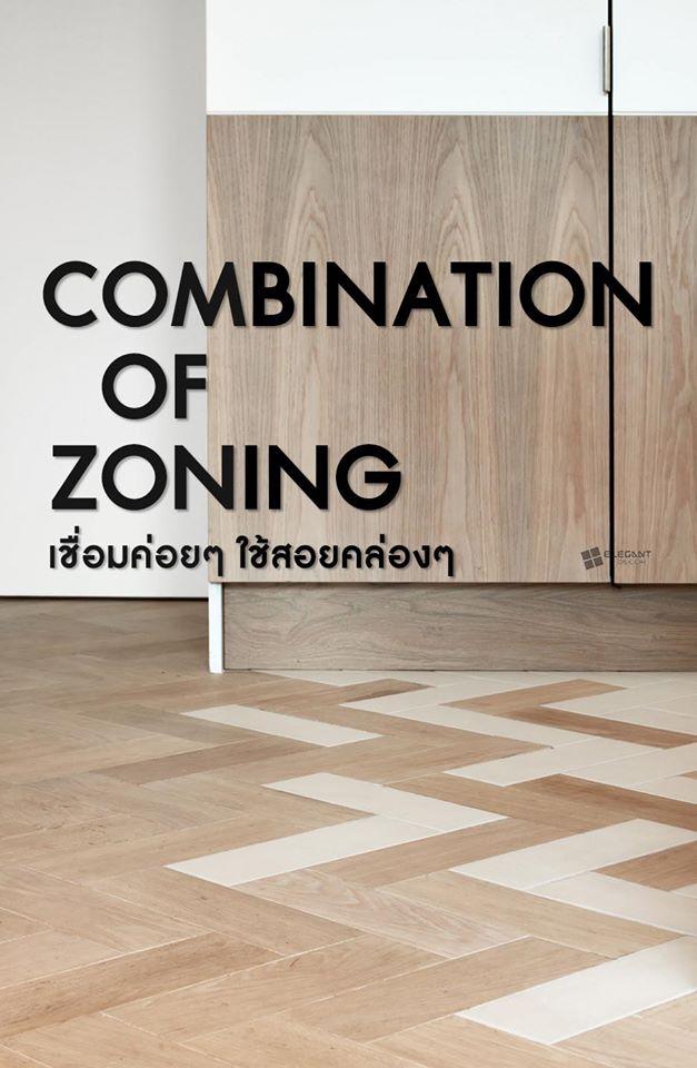 """COMBINATION OF ZONING – เชื่อมค่อยๆ ใช้สอยคล่องๆ"""