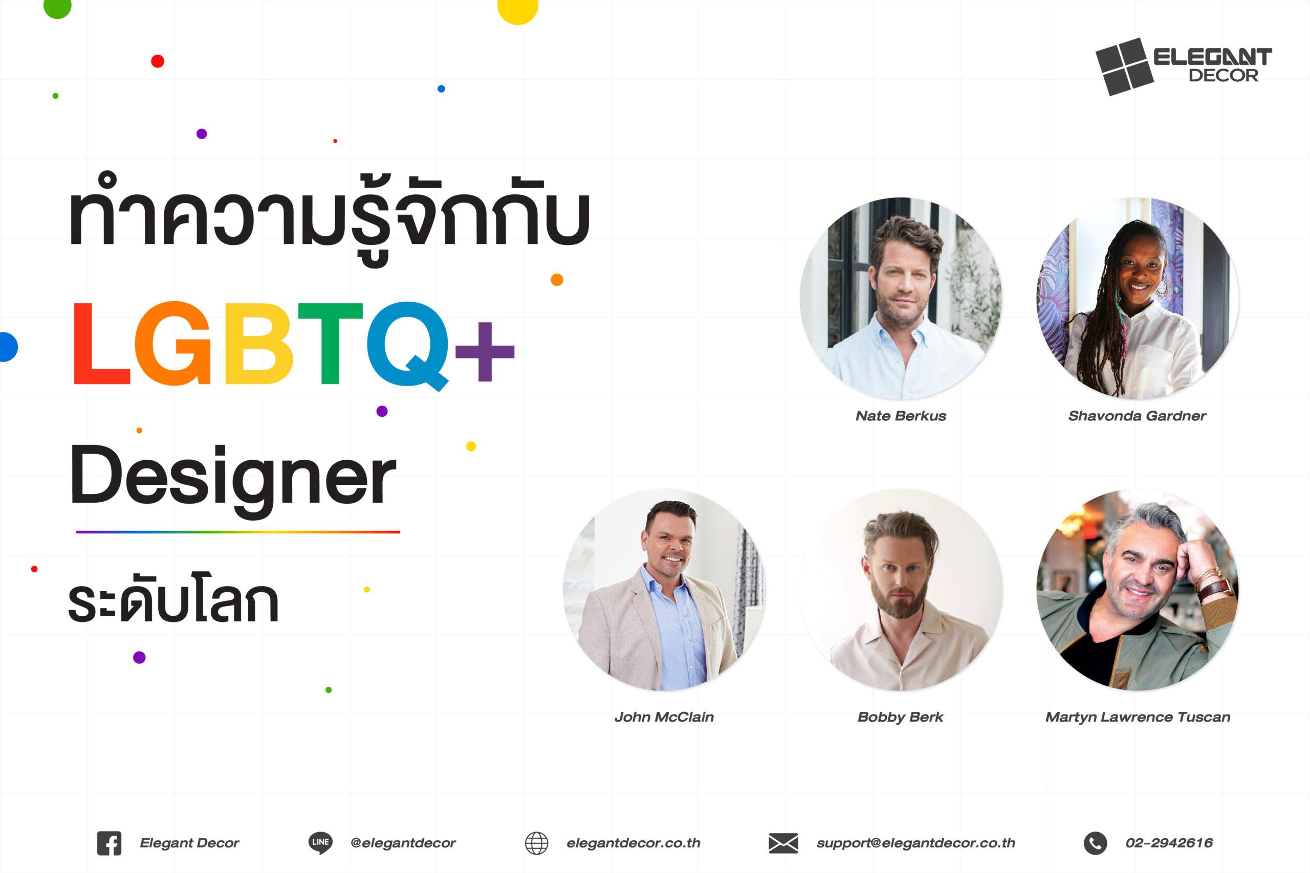 ฉลอง Pride Month ด้วยการไปทำความรู้จักดีไซเนอร์ LGBTQ ระดับโลก