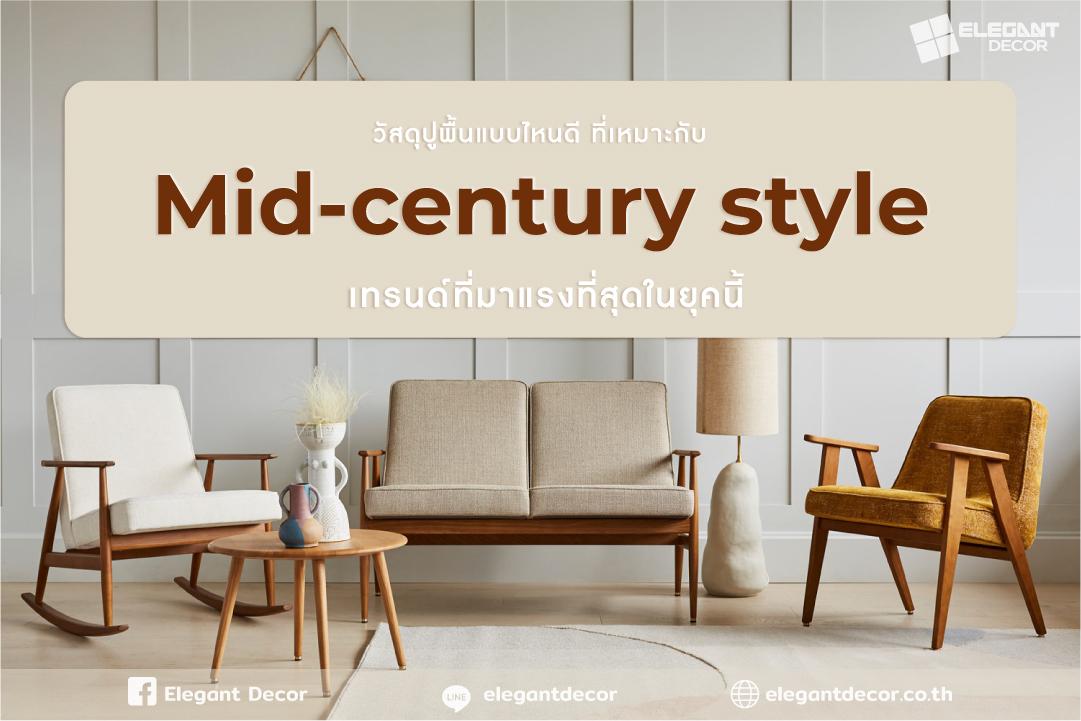 วัสดุปูพื้นแบบไหนดี ที่เหมาะกับ Mid-century Modern Style เทรนด์ที่มาแรงที่สุดในยุคนี้
